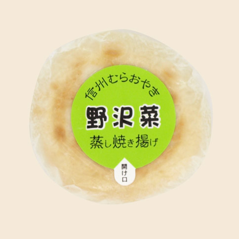 信州むらおやき 野沢菜