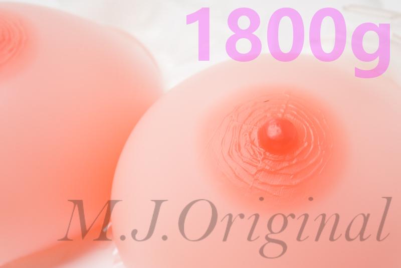 ★包み込むような安心感★ シリコンバスト 1.8kg ( ブラひも 付 )★G~H カップ 人工乳房 女装 豊胸 SB18st|M.J.Original