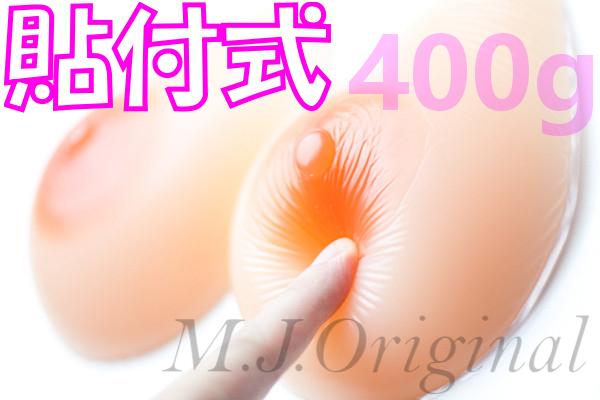 ★ノーブラでも!★粘着式シリコンバスト400g(200g×2個)★A~Bカップ人工乳房 ESSBBR04|M.J.Original