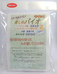癒しのバイオ(3)