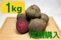 【定期購入】ビーツ(1kg)
