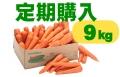 【お得な定期購入】ジュース用ニンジン(9kg)