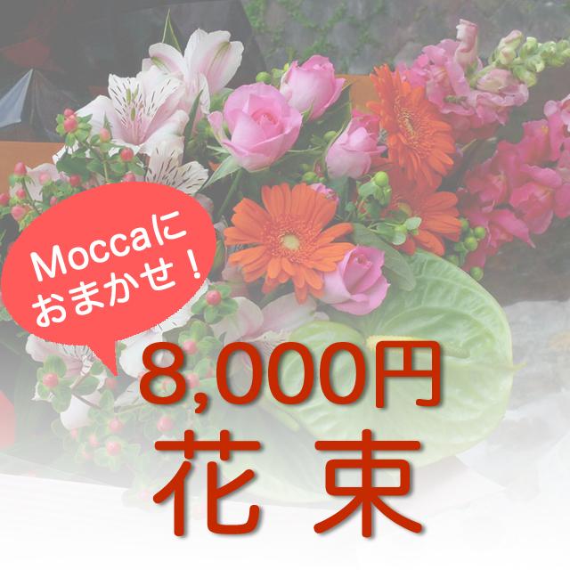 モッカにお任せ花束8000円