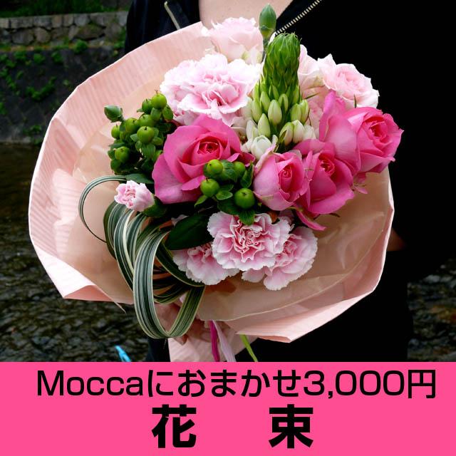 Moccaにおまかせ花束3000円