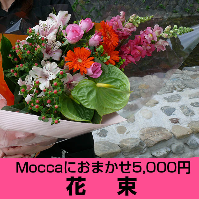 Moccaにおまかせ花束5000円