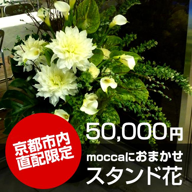 京都市内直配限定Moccaにおまかせスタンド花50000円