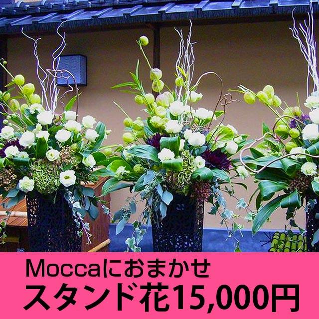 京都市内直配限定!送料無料!Moccaにおまかせスタンド花15000円