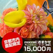 京都市内直配限定moccaにおまかせ15,000円