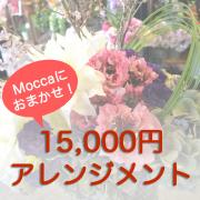 モッカにお任せ15000円アレンジメント
