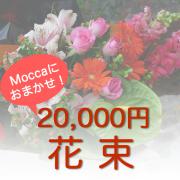 モッカにお任せ20000円花束