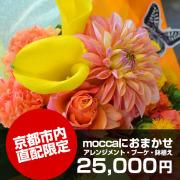 京都市内直配限定moccaにおまかせ25,000円