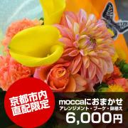 京都市内直配限定moccaにおまかせ6,000円