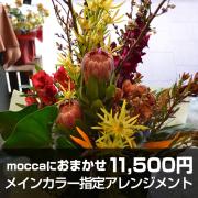 送料無料!Moccaにおまかせ メインカラー指定アレンジメント11500円