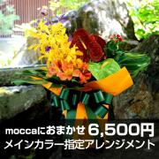 送料無料!Moccaにおまかせ メインカラー指定アレンジメント6500円