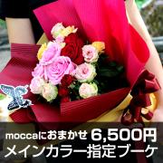送料無料!Moccaにおまかせ メインカラー指定ブーケ6500円