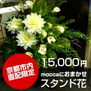 京都市内直配限定Moccaにおまかせスタンド花15000円