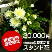京都市内直配限定Moccaにおまかせスタンド花20000円
