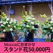京都市内直配限定!送料無料!Moccaにおまかせスタンド花50000円