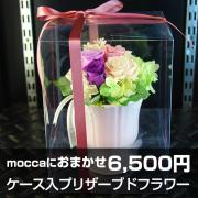 送料無料!Moccaにおまかせ ケース入プリザーブドフラワー6500円