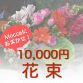 モッカにお任せ10000円花束