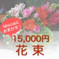 モッカにお任せ15000円花束