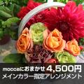 送料無料!Moccaにおまかせ メインカラー指定アレンジメント4500円
