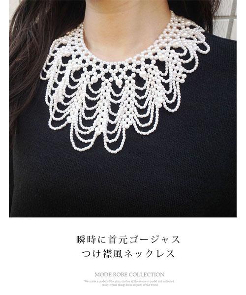 【SALE】パールゴージャス付け襟風ネックレス/1カラー