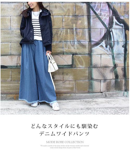 【SALE】ウエスト・裾フリンジワイドデニム/2カラー