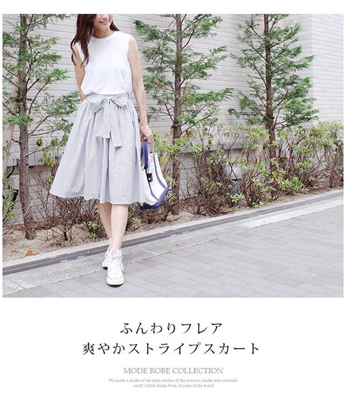 【SALE】ウエストリボンストライプ フレアスカート