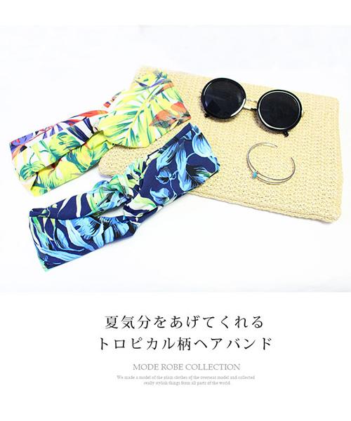【SALE】トロピカル柄 ヘアバンド/2カラー