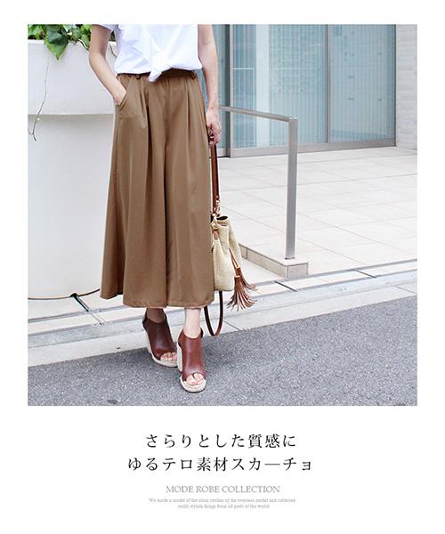 【SALE】ロング スカーチョ /4カラー
