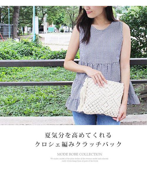 【SALE】クロシェ編みクラッチバック /2カラー