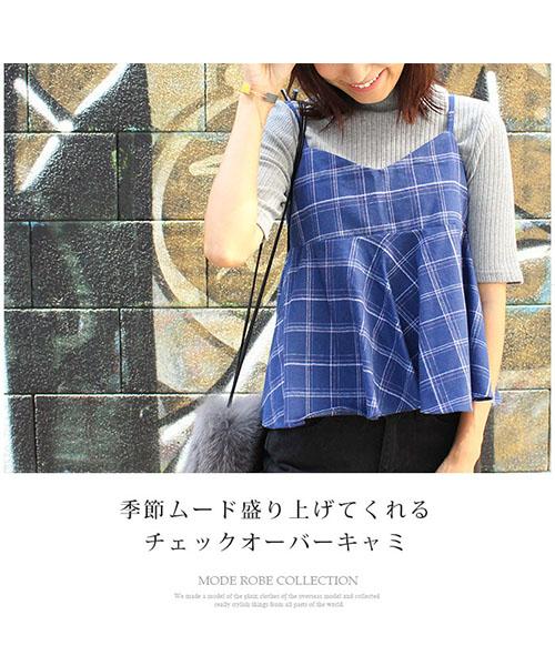 【SALE】チェックフレアキャミソール/3カラー