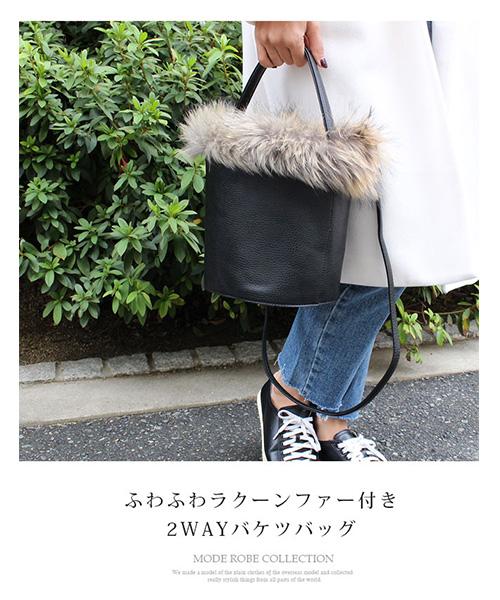 【SALE】ラクーンファーバケツバッグ/4カラー