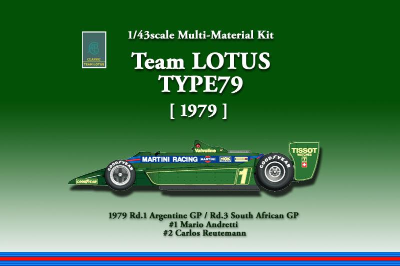 1/43scale Multi-Material Kit : LOTUS Type79 [ 1979 ]
