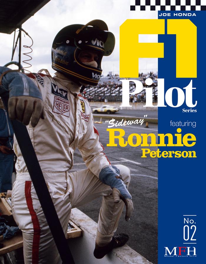 JOE HONDA F1 pilot Series No.02 featuring Ronnie Peterson March 701 Lotus 72D、72