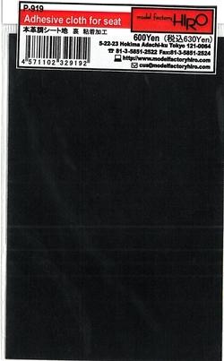 本皮調生地 [裏粘着加工済] / Adhesive cloth Genuine Leather tone for seat