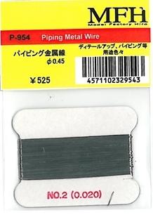 パイピング用金属線 Piping Metal Wire