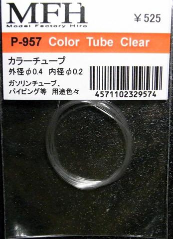 極細チュ-ブ [ 外径0.4mm/内径0.2mm ]  Color Tube [ 0.4mm/0.2mm ]