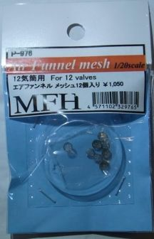 1/20scale エアーファンネルメッシュ  [ 12気筒エンジン用 ]  1/20scale Air funnel mesh  [for 12 valves ]