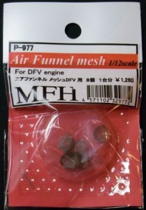 1/12scale エアーファンネルメッシュ  [DFVエンジン用]  1/12scale Air Funnel mesh  [ for DFV engine ]