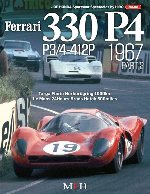 Sportscar Spectacles by HIRO No.02 : Ferrari 330P4 P3/4-412P 1967 PART-2