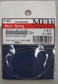 マイクロスプリング  Micro Spring