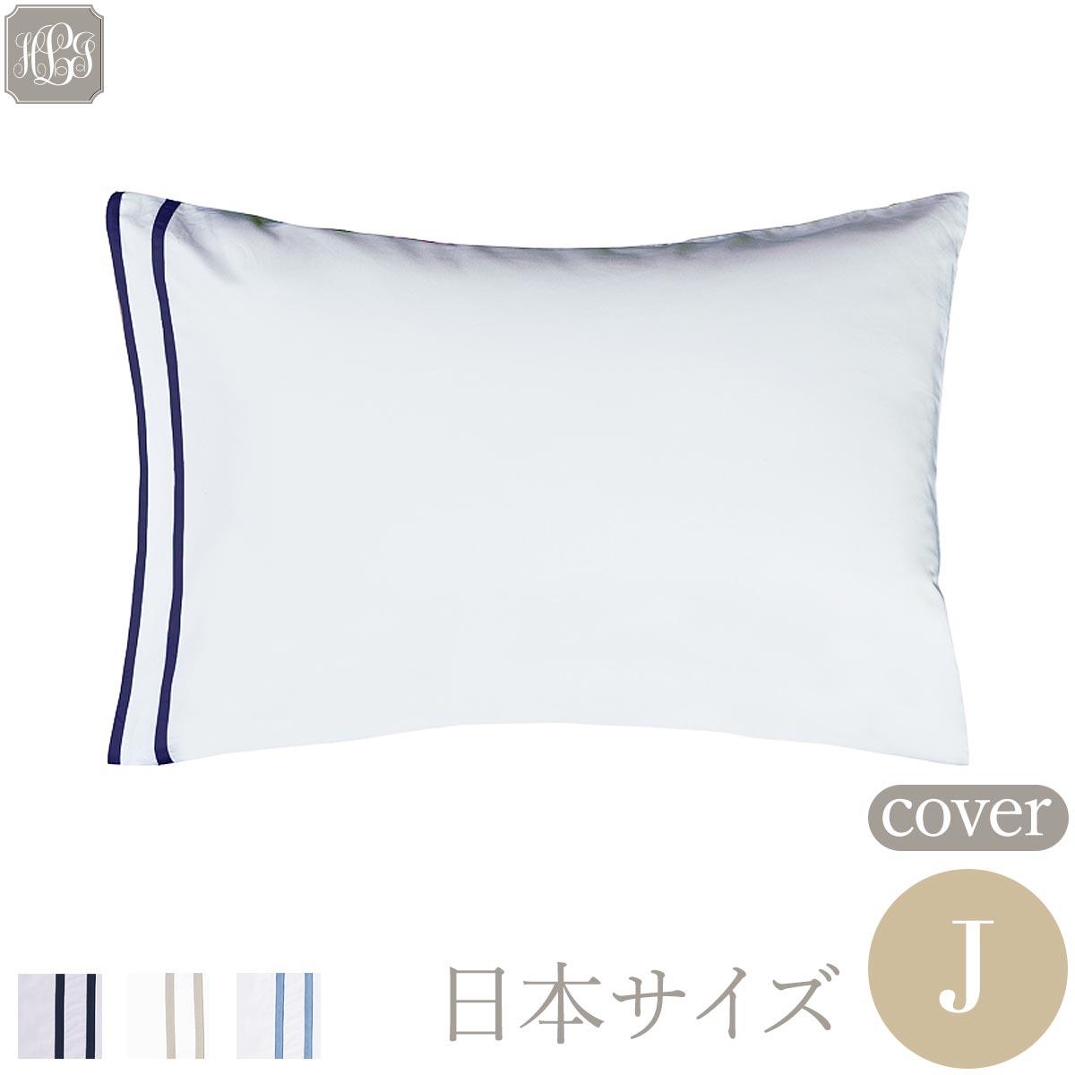 ピローケース / 封筒型日本サイズ / 45×65cm / 400TC ホテル