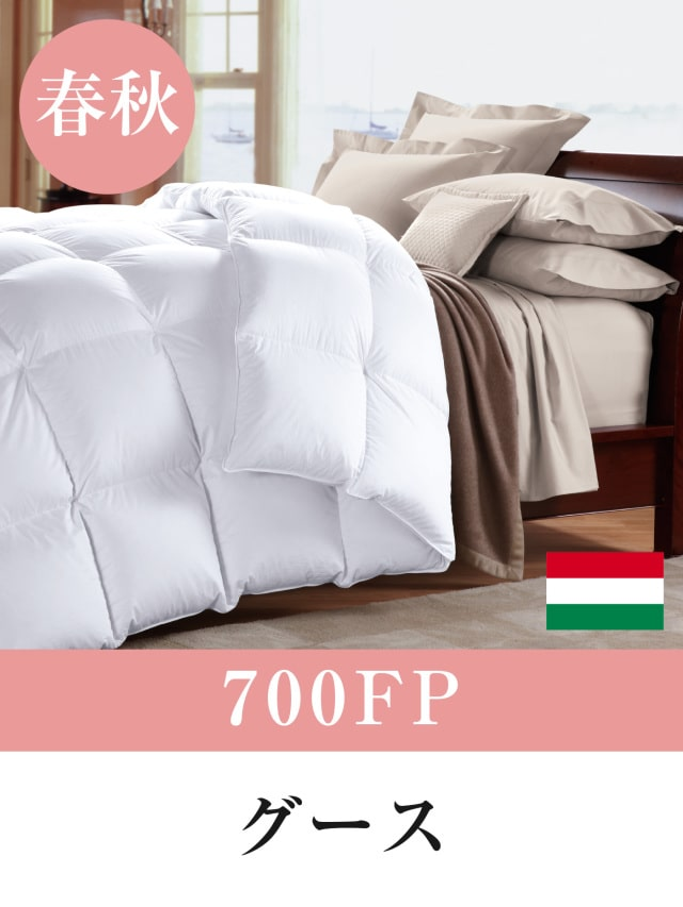 羽毛布団 合い掛け(春秋用)  | 700フィルパワーハンガリー産ホワイトグースダウン | 即日配送も