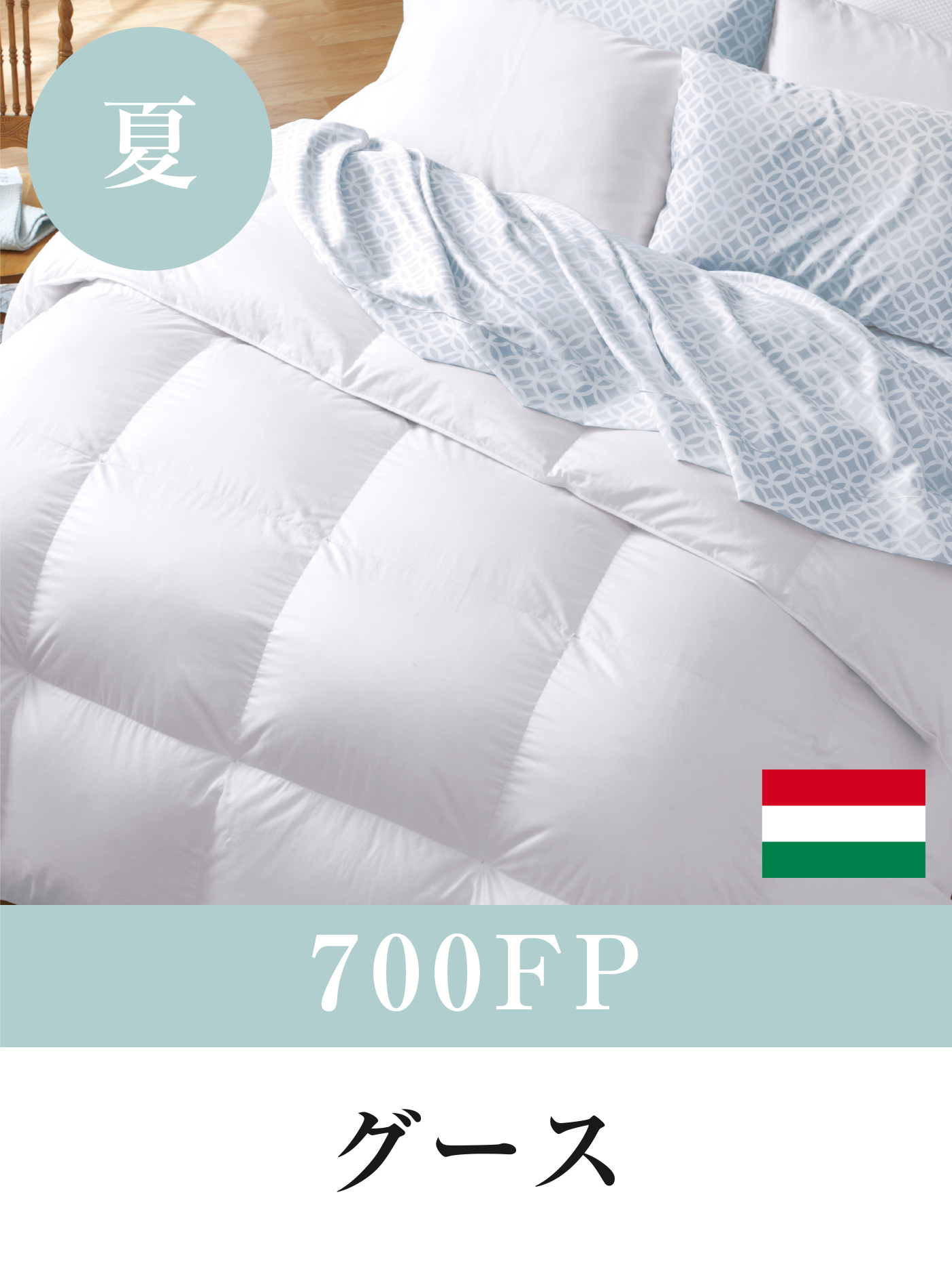 羽毛布団 肌掛け(夏用ダウンケット)  | 700フィルパワーハンガリー産ホワイトグースダウン  | 即日発送も