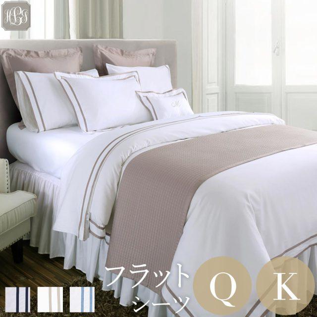 【刺繍不可】フラットシーツ / クイーン・キング / 240×290cm / 400TC ホテル