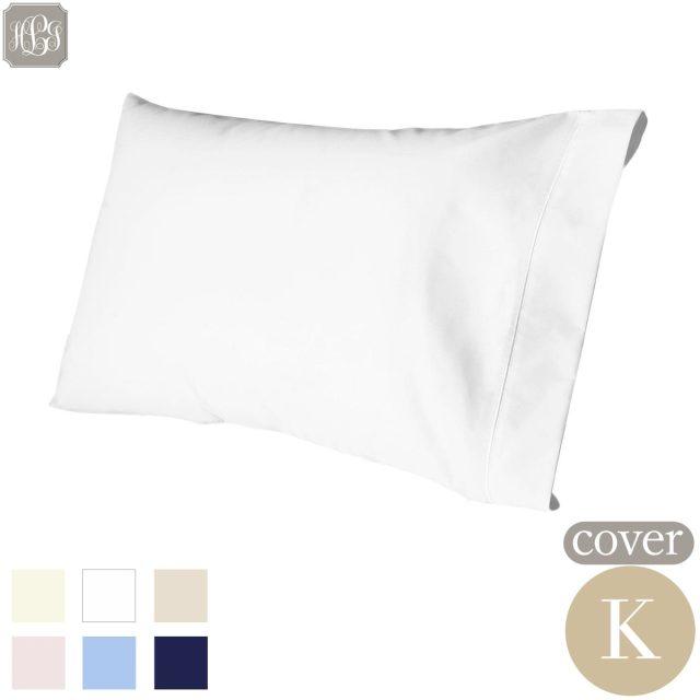 ピローケース | 封筒型キング | 50×90cm | 400TC コットンサテン
