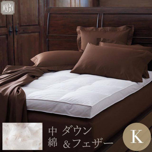 ダウン・フェザーベッドパッド (敷きパッド)  / キング / 180x200cm