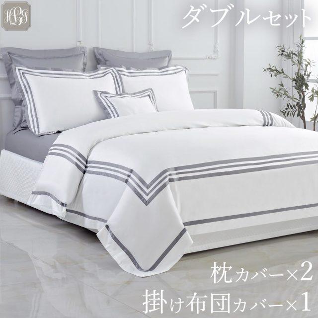 ダブル | 190×210cm | 掛け布団カバー1枚 | 包み型スタンダード枕カバー2枚 | 400TC ボールドライン